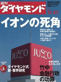 週刊ダイヤモンド 04年11月27日号