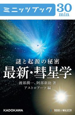 謎と起源の秘密 最新・彗星学-電子書籍
