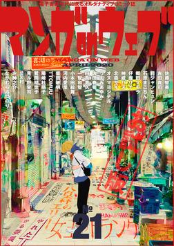 マンガ on ウェブ 第21号 無料お試し版-電子書籍