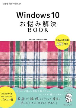 Windows 10 お悩み解決BOOK-電子書籍