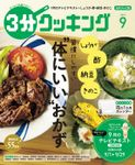 【日本テレビ】3分クッキング 2018年9月号