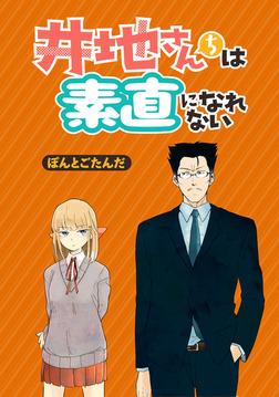 井地さんちは素直になれない  STORIAダッシュWEB連載版 第12話-電子書籍