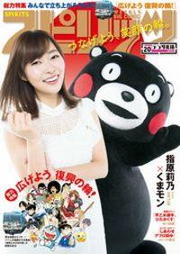 週刊ビッグコミックスピリッツ 2017年20 号(2017年4月17日発売)
