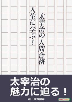 太宰治の人間合格人生に学ぶ!-電子書籍
