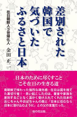 差別された韓国で気づいた ふるさと日本-電子書籍