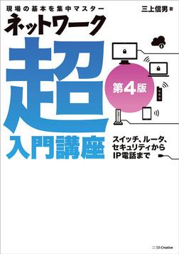 ネットワーク超入門講座 第4版-電子書籍