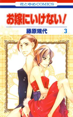 お嫁にいけない! 3巻-電子書籍