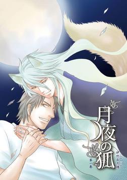 月夜の狐 第一巻~第3話~【分冊版第03巻】-電子書籍