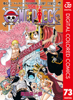 ONE PIECE カラー版 73-電子書籍