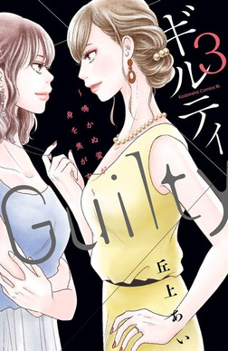 ギルティ ~鳴かぬ蛍が身を焦がす~(3)-電子書籍