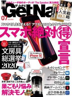 GetNavi2020年7月号-電子書籍