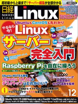 日経Linux(リナックス) 2014年 12月号 [雑誌]-電子書籍