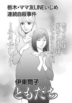 ブラックご近所~栃木・ママ友LINEいじめ連続自殺事件 ともだち~-電子書籍