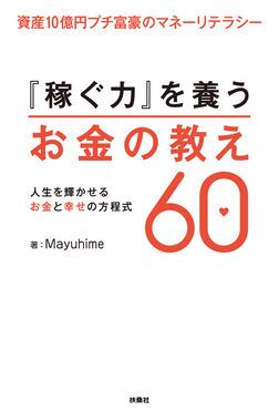 資産10億円プチ富豪のマネーリテラシー『稼ぐ力』を養うお金の教え60-電子書籍