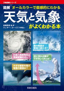 天気と気象がよくわかる本-電子書籍
