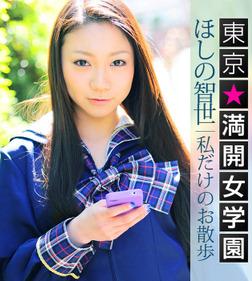 東京☆満開女学園 ほしの智世 〔私だけのお散歩〕-電子書籍
