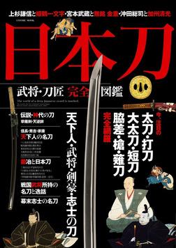 日本刀 武将・刀匠完全図鑑-電子書籍