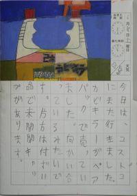 TALKEN絵日記97冊目