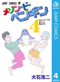 メゾン・ド・ペンギン 4-電子書籍