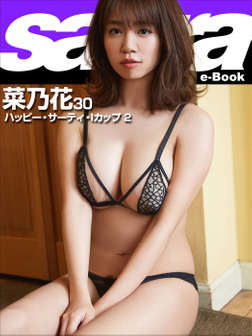 ハッピー・サーティ・Iカップ 2 菜乃花30 [sabra net e-Book]-電子書籍