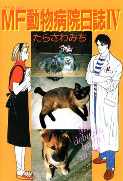 MF動物病院日誌 / 4-電子書籍