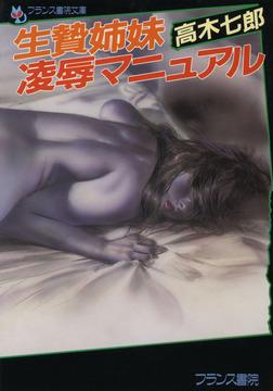 生贄姉妹凌辱マニュアル-電子書籍