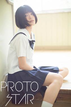 PROTO STAR 吉田美月喜 vol.1-電子書籍