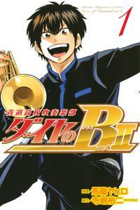 ダイヤのB!! 青道高校吹奏楽部 act2(1)