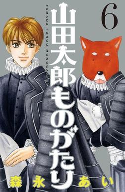山田太郎ものがたり(6)-電子書籍