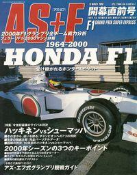 AS+F(アズエフ)2000 開幕直前号