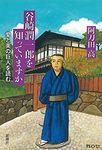 谷崎潤一郎を知っていますか―愛と美の巨人を読む―