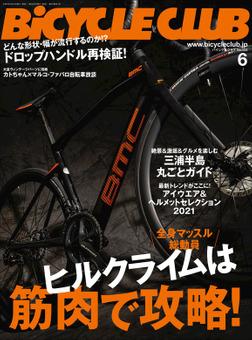BiCYCLE CLUB 2021年6月号 No.434-電子書籍