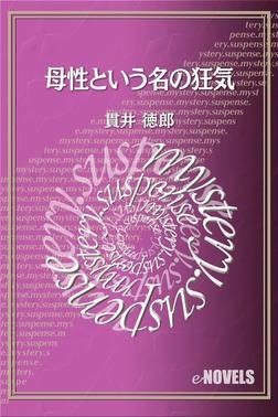 母性という名の狂気-電子書籍