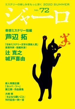 ジャーロ No. 72-電子書籍
