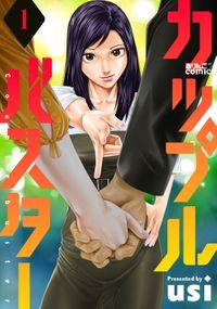 カップルバスター(アクションコミックス)