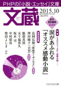 文蔵 2015.10