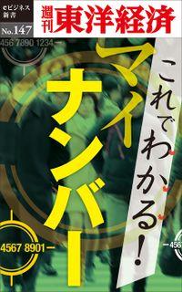 これでわかる!マイナンバー―週刊東洋経済eビジネス新書No.147