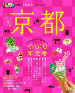 まっぷる まち歩き京都-電子書籍