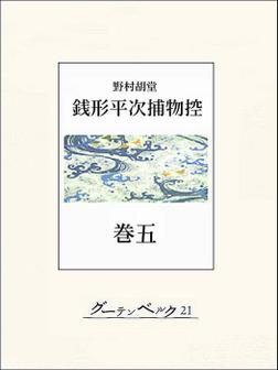 銭形平次捕物控 巻五-電子書籍