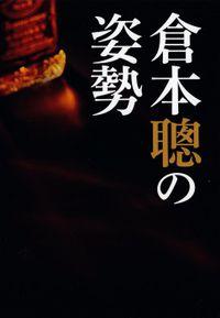 倉本聰の姿勢(エフジー武蔵)