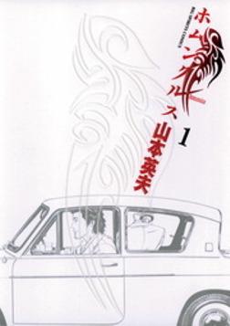 ホムンクルス(1)-電子書籍
