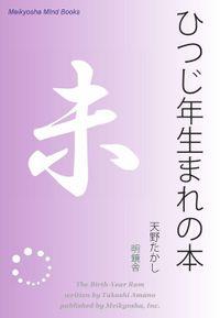 ひつじ年生まれの本