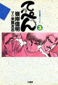 てっぺん 卓上の獣道 (3)