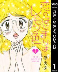 恋のはじまりはレモン色(ヤングジャンプコミックスDIGITAL)