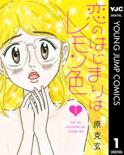 恋のはじまりはレモン色 1-電子書籍