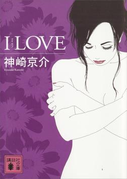 I LOVE-電子書籍