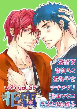 web花恋 vol.56-電子書籍