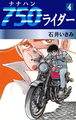 750ライダー(4)-電子書籍