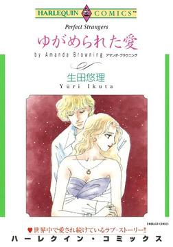 ゆがめられた愛-電子書籍