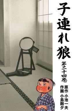 子連れ狼(24)-電子書籍